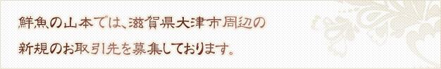 滋賀県大津市周辺の新規のお取引先を募集しております